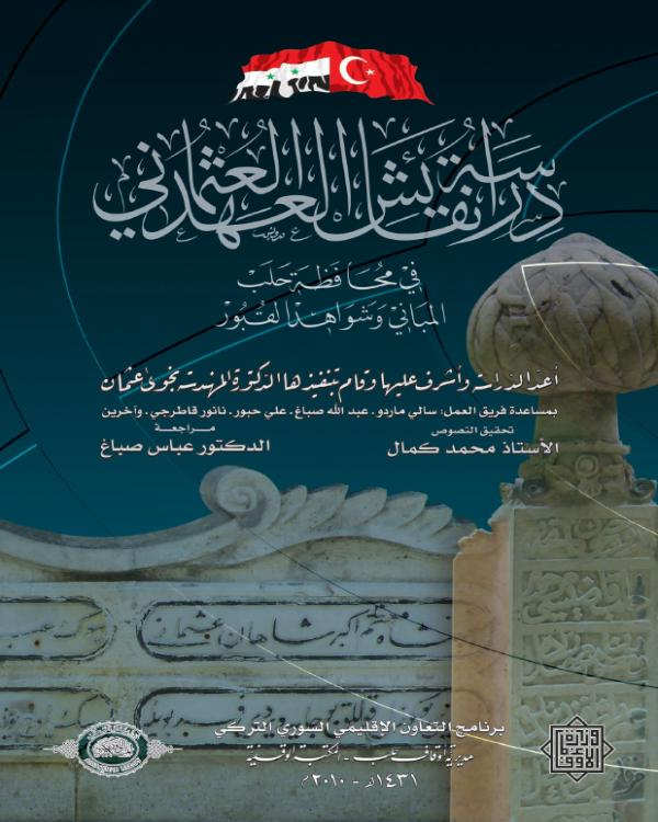 كتاب التاريخ العثماني